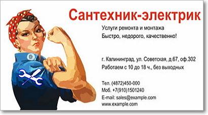сантехника визитки фото