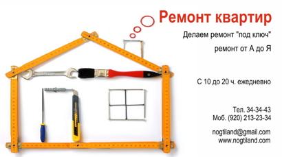 Комплексная отделка квартиры в новостройке (78 м) Москва